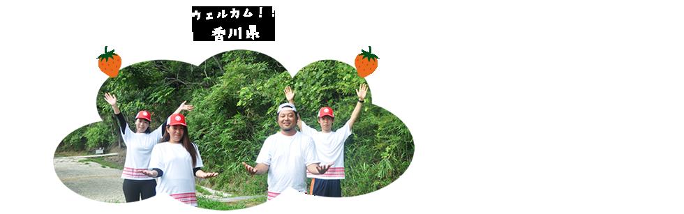 ウェルカム!!香川県