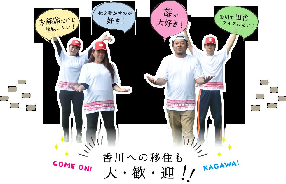 香川への移住も大歓迎!
